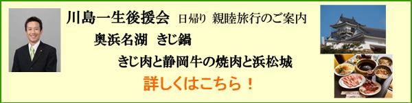 親睦旅行2015.2